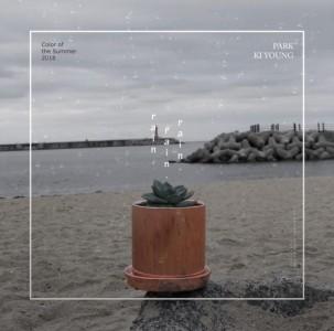 박기영 - rainrainrain [REC,MIX,MA] Mixed by 김대성